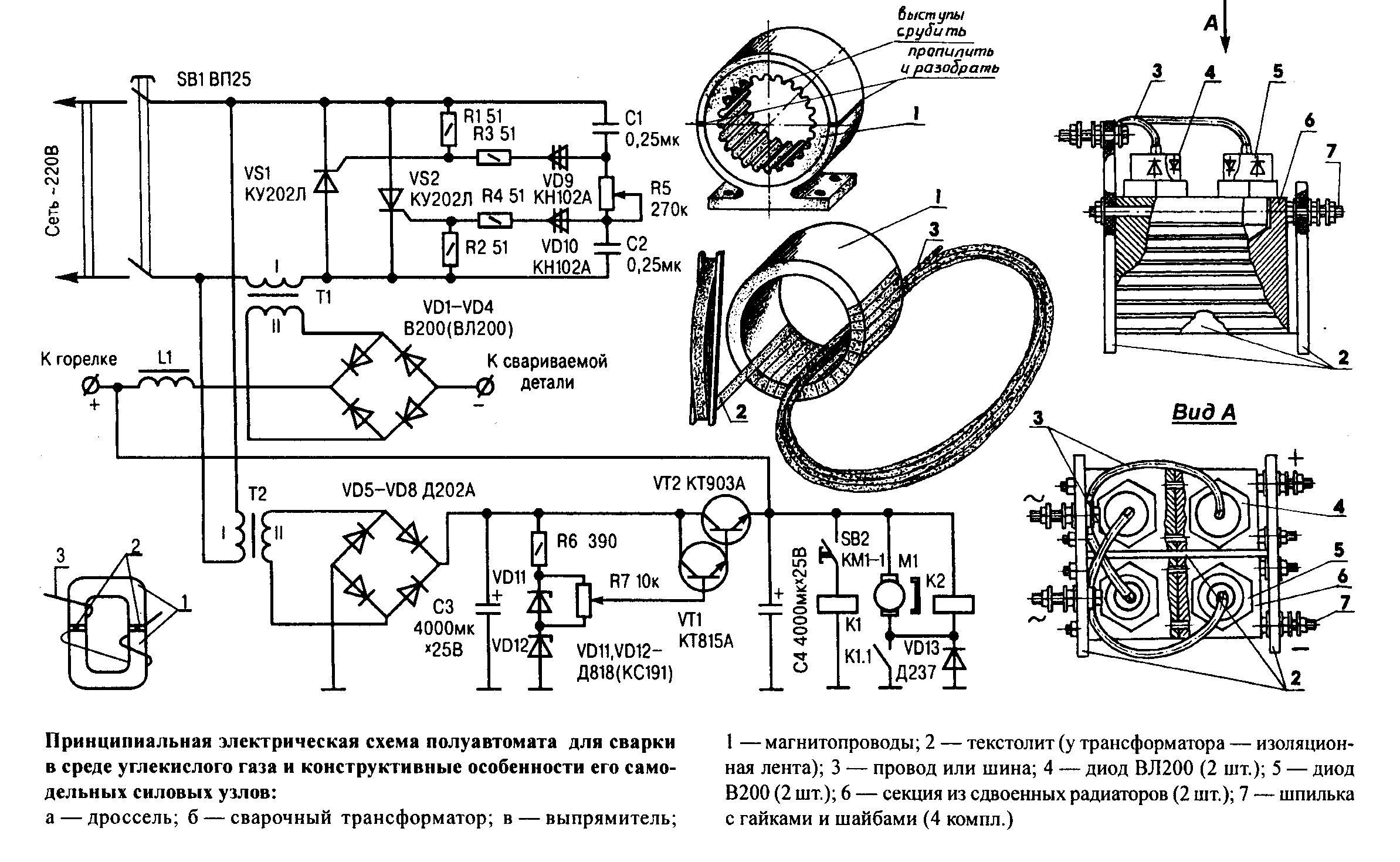схема электросварка постоянным током